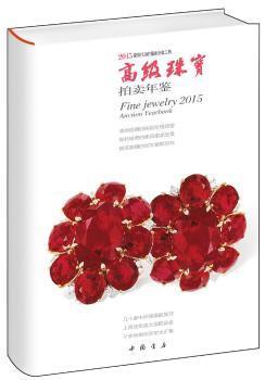 2015珠宝拍卖年鉴