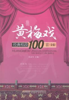 黄梅戏经典唱段100-(赠2CD)