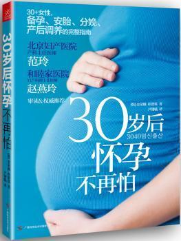 30岁后怀孕不再怕(北京妇产医院、和睦家医院妇产科医生审定!30+女性,备孕、安胎、分娩、产后调养的完整指南!)