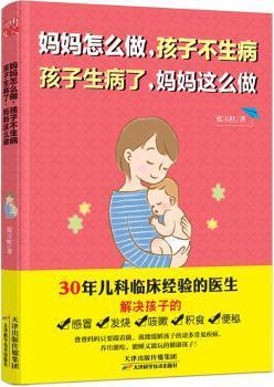 妈妈怎么做,孩子不生病  孩子生病了,妈妈这么做        (不生病的孩子是妈妈气!一本书解决孩子的感冒、发烧、咳嗽、积食)