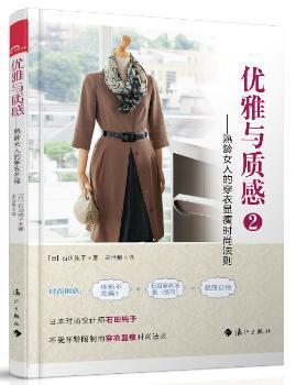 优雅与质感2-熟龄女人的穿衣显瘦时尚法则