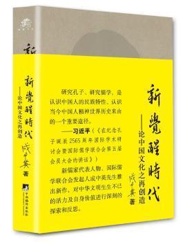 新觉醒时代:论中国文化之再创造(精装本)         研究孔子、研究儒学,是认识中国人的民族特征、认识当今中国人精神世界历史来由的一个重要途径   —