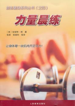 力量晨练(晨练健身系列丛书之四)