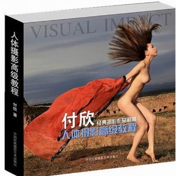 人体摄影指南教程-付欣经典摄影作品解秘