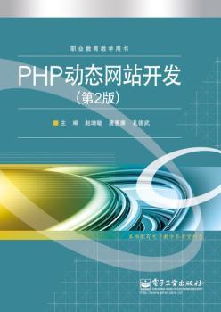 PHP动态网站开发-(第2版)