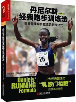 丹尼尔斯经典跑步训练法-原书第3版