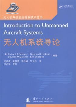 无人机系统导论