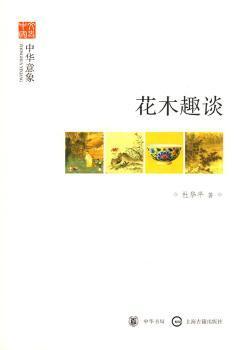 花木趣谈--中华意象--文史中国