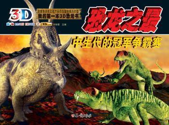 恐龙之代的争霸赛本3D恐龙书-内含3D图片 附赠3D眼镜