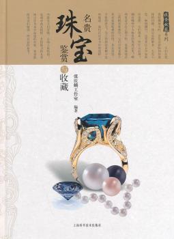 名贵珠宝鉴赏与收藏