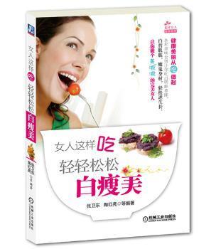 女人这样吃:轻轻松松白瘦美