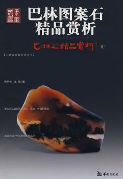 巴林图案石精品赏析:巴林石精品赏析5(艺术品收藏鉴赏丛书)