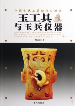 玉工具与兵仪器-中国古代断代与辨伪-(上.下卷)