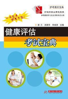 健康评估考试宝典