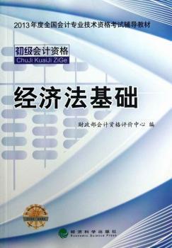 经济法基础-初级会计资格