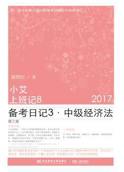 小艾上班记:8:备考日记:3:中级经济法:2017