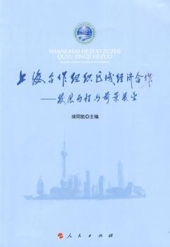上海合作组织区域经济合作:发展历程与前景展望
