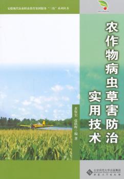 农作物病虫害防治实用技术