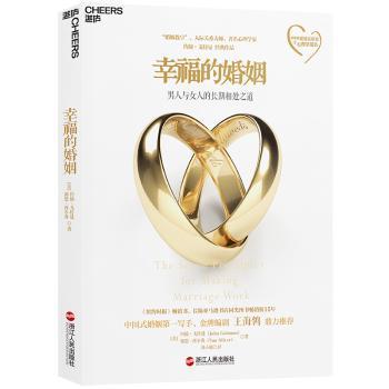 幸福的婚姻(婚姻教皇、人际关系大师、心理学家约翰?戈特曼经典作品。中国写手、编剧王海鸰鼎力)