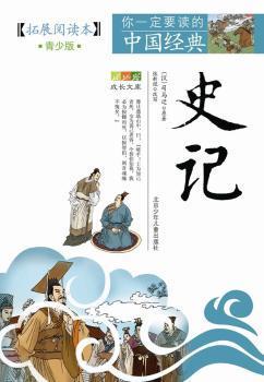 你一定要读的中国经典(拓展阅读本)《史记》