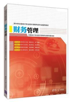 财务管理-2014年全国会计专业技术资格考试专业辅导教材
