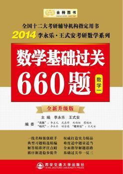 2014-数学一-数学基础过关660题-全新升级版