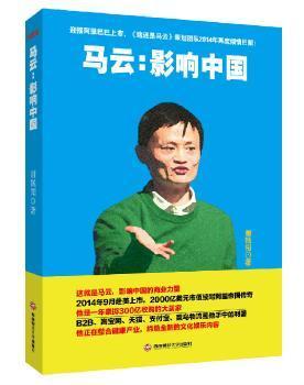 马云:影响中国