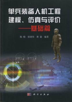 基础篇应用篇-单兵装备人机工程建模.仿真与评价-(全二册)