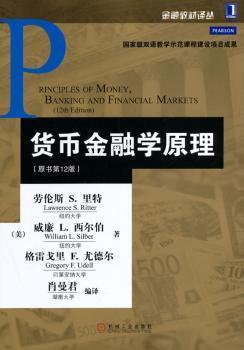 货币金融学原理-(原书第12版)