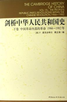 剑桥中华人民共和国史(下)(中国革命内部的革命1966-1982年)(精装)(剑桥中国史)