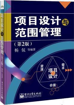 项目设计与范围管理-(第2版)
