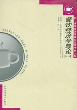 餐饮经济学导论(2004年版)-餐饮管理专业(独立本科段)全国高等教育自学考试教材