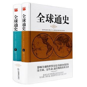 通史-全2册-彩插精装版