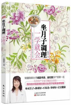 坐月子调理,一学就会(台湾孕产专家教孕产妇如何做月子,并帮助和指导新妈妈通过广泛摄取营养而养育健康、聪明、漂亮的宝宝。)