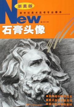 新世纪美术高考专业摹本:浙:石膏头像