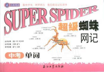 蜘蛛网记:中考单词