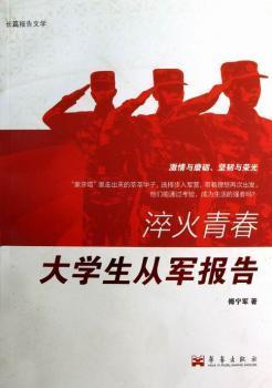 淬火青春-大学生从军报告