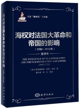 1793-1812年-海权对法国大革命和帝国的影响-全译本