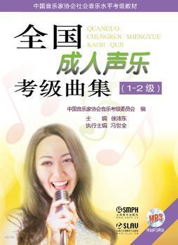 全国成人声乐考级曲集(1-2级)附MP3二张