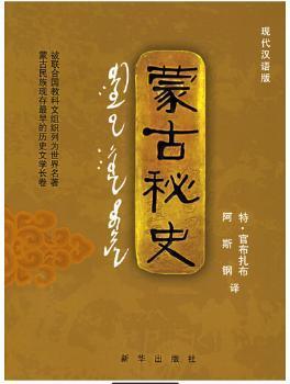 蒙古秘史-现代汉语版