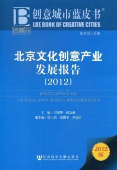 2012-北京文化创意产业发展报告-2012版