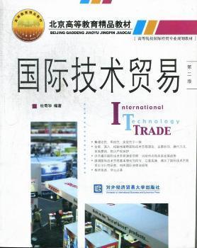 技术贸易-第二版