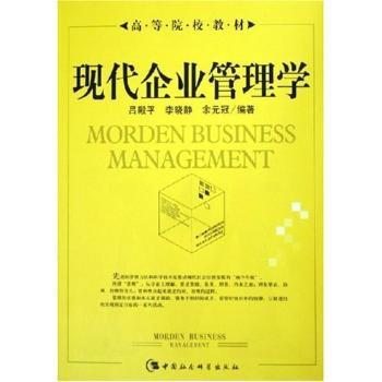 现代企业管理学