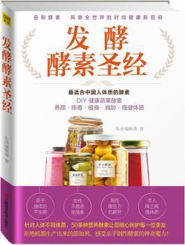 发酵酵素圣经:国人体质的酵素