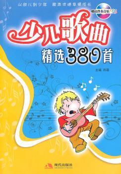 少儿歌曲380-赠达伴奏音乐MP3