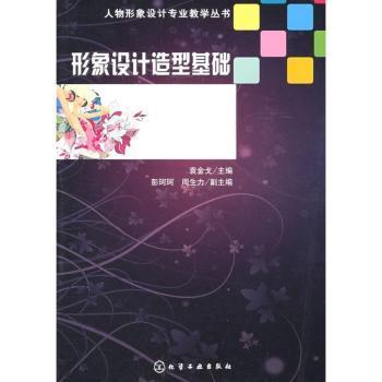 人物形象设计专业教学丛书形象设计造型基础(袁金戈)