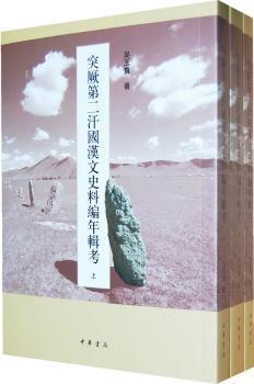 突厥第二汗国汉文史料编年辑考