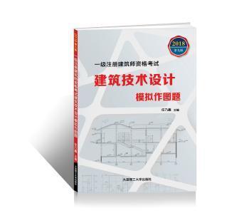 一级注册建筑师资格考试建筑技术设计模拟作图题
