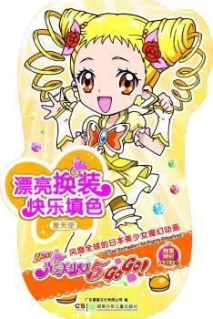 星天使-漂亮换装快乐填色-光之美少女-5