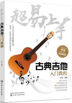 超易上手 古典吉他入门教程